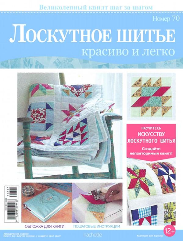 Журналы для лоскутного шитья